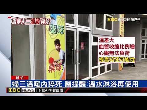 疑溫差大!新竹三溫暖烤箱驚傳婦人猝死