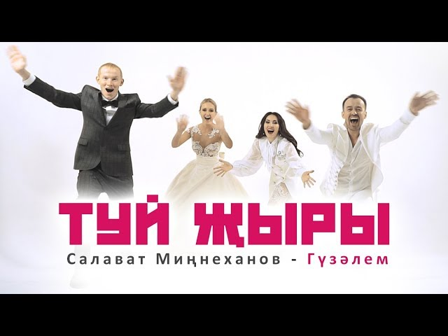 ГҮзӘлем Миннеханова, Салават МиҢнеханов — Туй жыры — клип