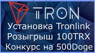 Как установить кошелёк Tronlink?