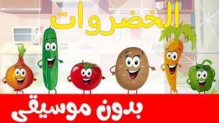 vegetables song in arabic no music - أنشودة الخضراوات بدون موسيقى