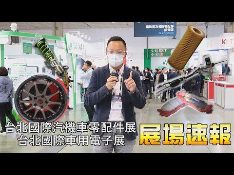 2021 Taipei AMPA汽機車零配件展暨車用電子展 | 展場速報