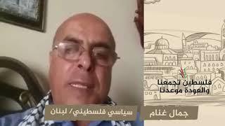 انتماء 2020: جمال غنام – سياسي فلسطيني – لبنان