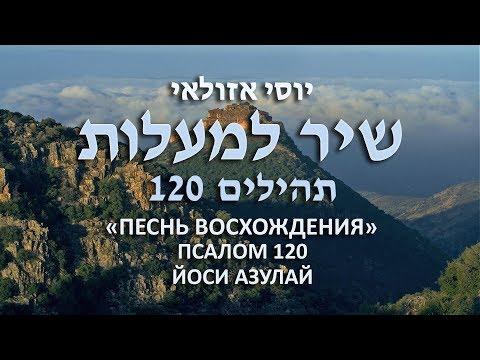 Псалом 120 на иврите с русскими титрами и транскрипцией