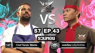 Iron Chef Thailand - S7EP43 เชฟ Tarun Bhatia Vs เชฟเอียน [รวมหอย]