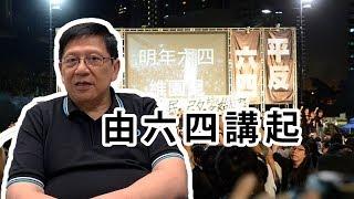 由六四講起 我的信念與價值觀〈蕭若元:理論蕭析〉2019-06-04
