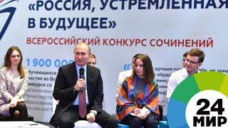 Дельный совет: Путин рассказал, на кого равняться - МИР 24