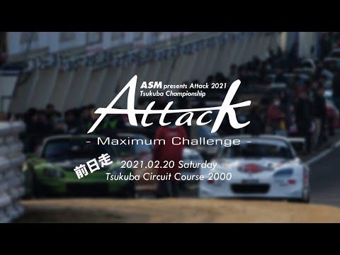 Attak TSUKUBA 2021(アタック筑波2021)前日走行のライブ配信映像