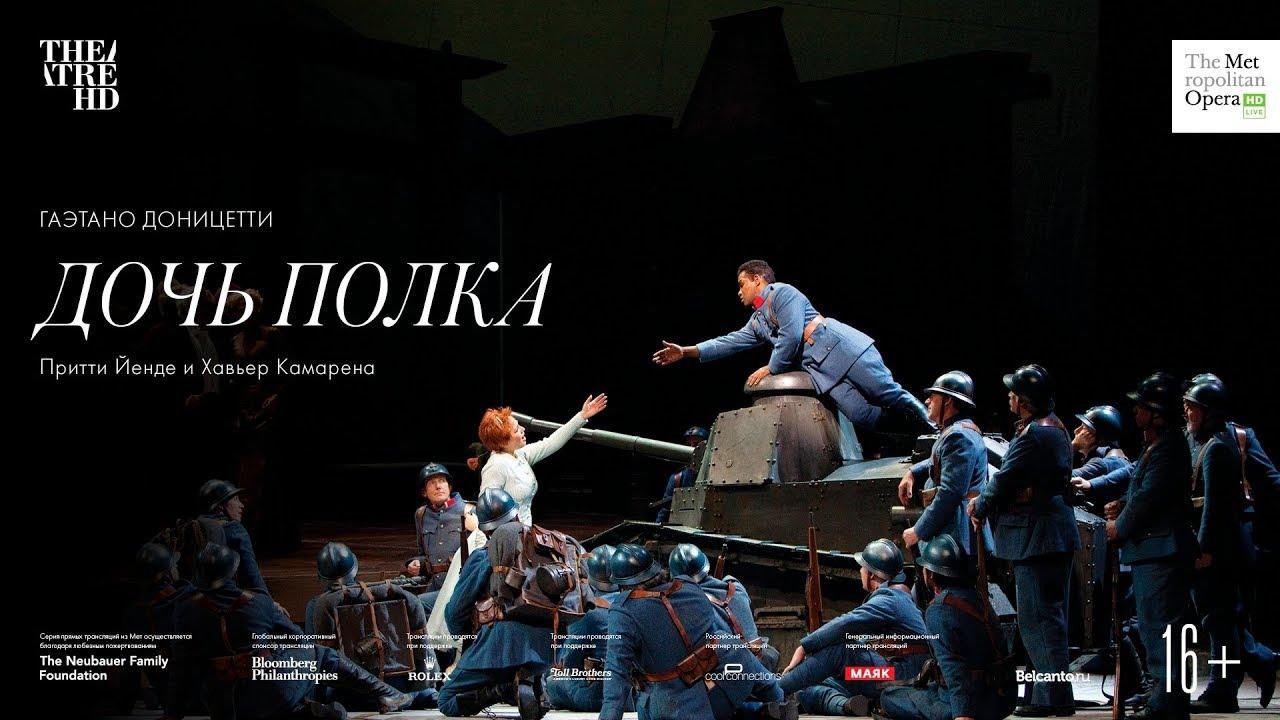 TheatreHD: Мет: Дочь полка