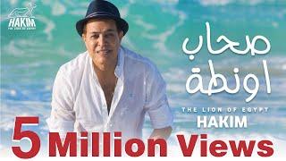 Hakim - Sohab Awanta Official Video Clip 2020 (Nejmo AD.) l حكيم - صحاب اونطة الفيديو كليب الرسمى
