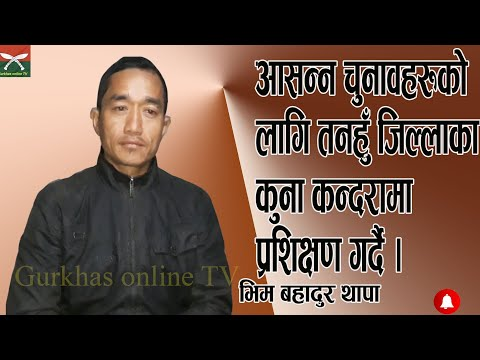 Interview with the Dr. Gopal Gurung's nephew and his wife