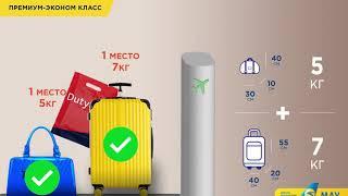 Новые правила провоза ручной клади на рейсах авиакомпании Международные Авиалинии Украины (МАУ)
