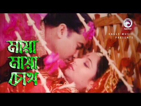 Maya Maya Cokh | Bangla Movie Song | Manna | Shabnur | Romantic Song
