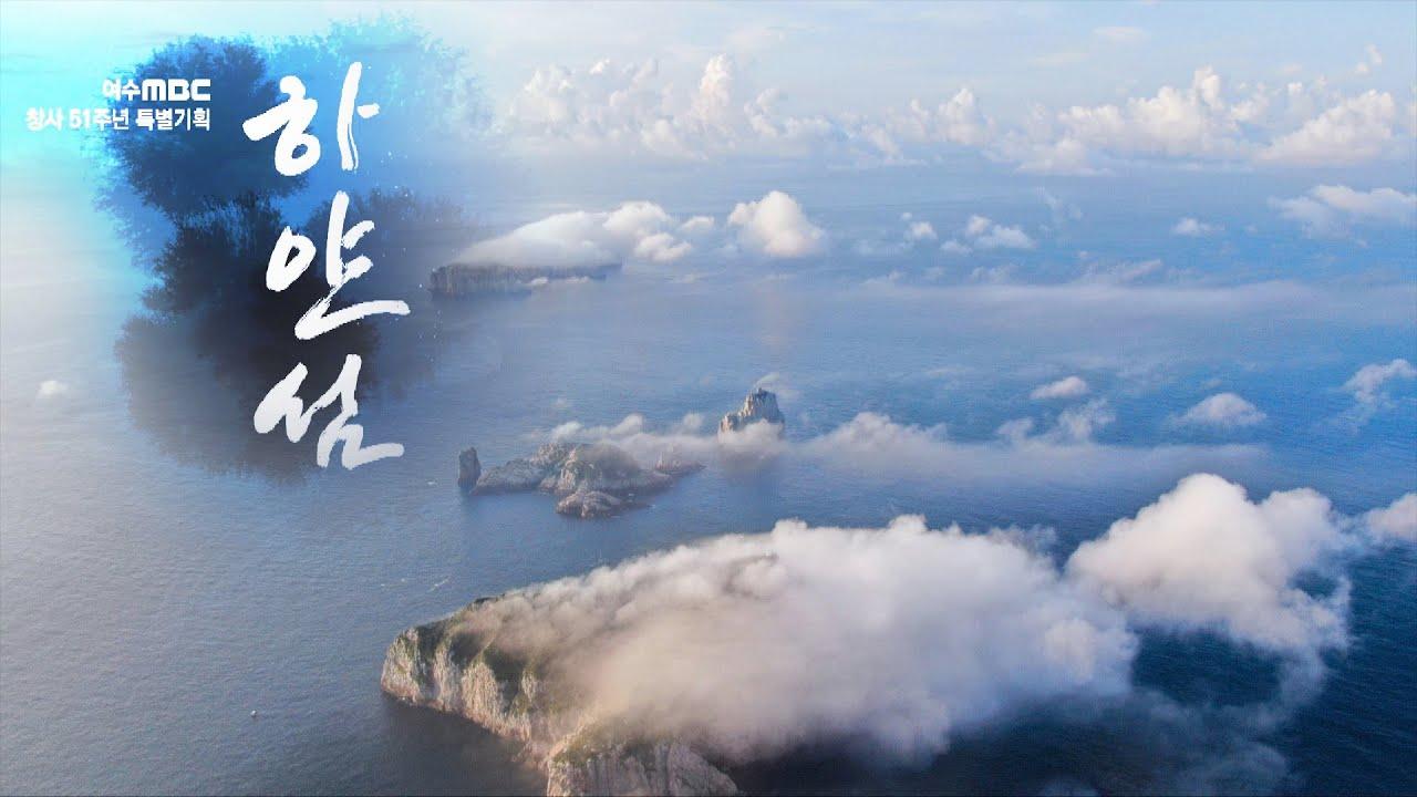 하얀섬   백도(白島) 태고의 신비를 간직한 섬, 바닷속 금강산 백도 비경! [여수MBC 창사51주년 특별기획]