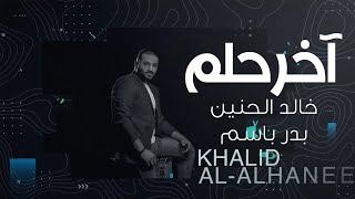 خالد الحنين وبدر باسم - اخر حلم (حصرياً) | 2020 | (Khaled Al-Haneen & Bader Basem (Exclusive تحميل MP3
