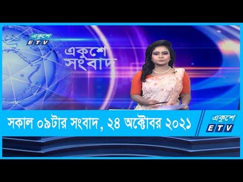 09 AM News || সকাল ০৯টার সংবাদ || 24 October 2021