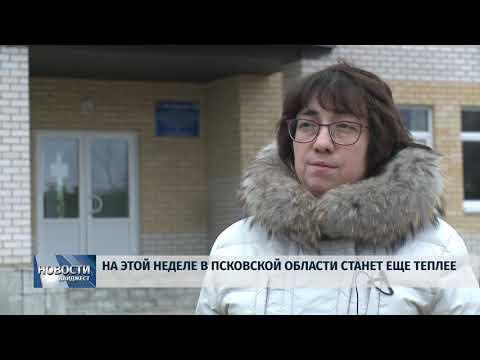 Новости Псков 15.01.2020 / На этой неделе в Псковской области станет еще теплее