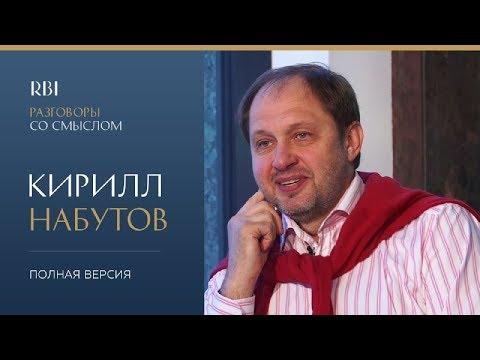 RBI | «Разговор со смыслом» | Кирилл Набутов (полная версия)