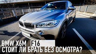 BMW X6M /// Стоит ли брать без осмотра в слепую?