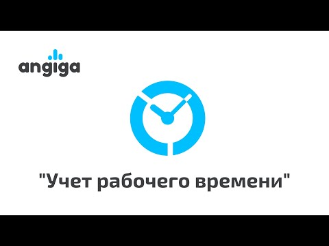 Видеообзор Учёт Рабочего Времени (УРВ)