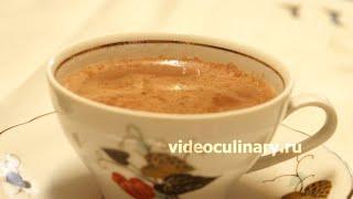 Какао - Рецепт Бабушки Эммы