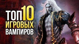 ТОП-10 ВАМПИРОВ в играх