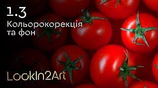 1.3. Кольорокорекція та фон. LookIn2Art (Міні-курс з фотографії з Ярославом Данильченко)