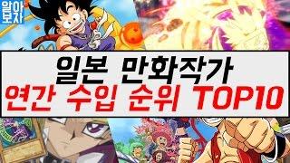 일본 만화작가 연간 수입 순위 TOP10