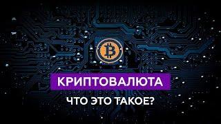 Биткоин, Криптовалюта и Блокчейн Простыми словами