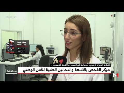 العرب اليوم - شاهد: تدشين مركز الفحص بالأشعة والتحاليل الطبية للأمن الوطني
