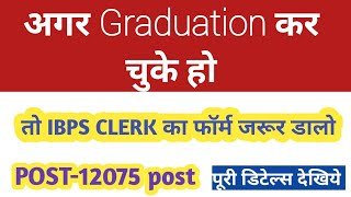 #IBPS clerk 2019 notification out 2019 || study tutorial