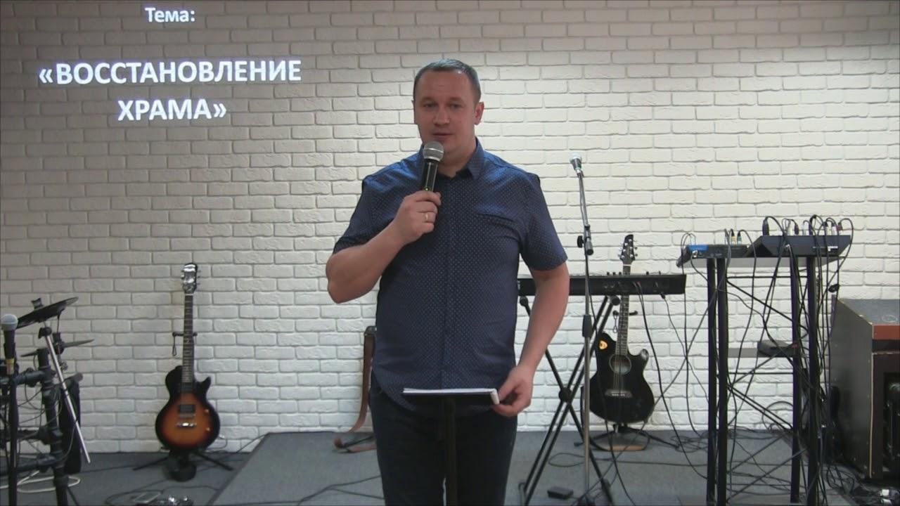 """Пастор Вадим Енуков """"Восстановление храма"""""""