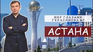 Мир глазами Герасимова №7, Астана