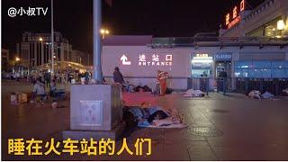 震撼! 从来不知道居然有这么多穷人坐火车,真实的慢车乘坐记录,北京的繁华与他们毫不相关(小叔TV第008期)