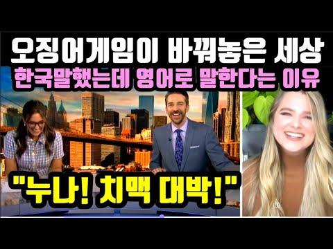[유튜브] 오징어게임이 바꿔놓은 세상, 한국말 했는데 영어로 말한다는 이유