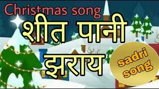 Sheet Pani jharay... | sadri Christmas song | Popular Christmas song | New Christmas song - Download this Video in MP3, M4A, WEBM, MP4, 3GP