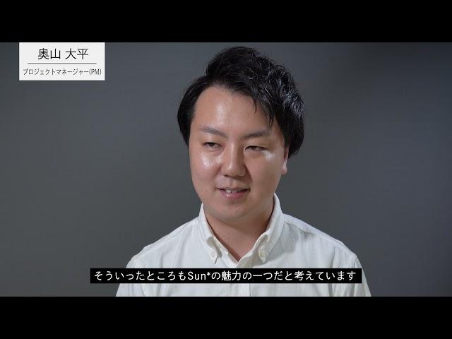 Sun*【社員紹介】プロジェクトマネージャー
