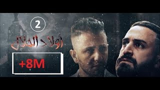 Wlad Hlal - Épisode 02 | Ramdan 2019 | أولاد الحلال - الحلقة 2 الثانية