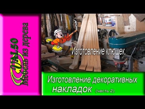 Изготовление декоративных накладок(часть2)