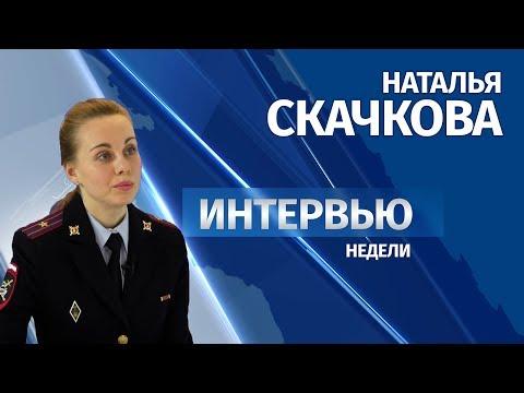 Интервью # Наталья Скачкова
