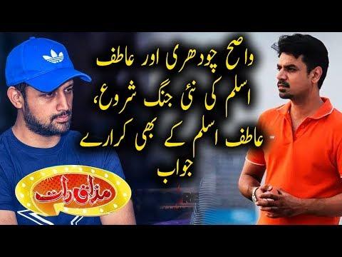 Vasey Chaudhry Aur Atif Aslam Ki Nayi Jang Shuru, Atif Aslam K Karary Jawab |Mazaaq Raat|Dunya News