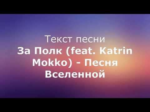 За Полк - Песня Вселенной (feat. Katrin Mokko) текст песни