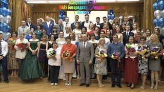 Выпускной 2017 МБОУ Богородская гимназия г.Ногинск (23.06.2017)