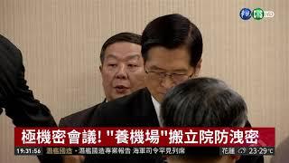 潛艦國造專案報告 海軍司令罕見列席| 華視新聞20181025