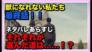 mqdefault - 【ドラマ】『獣になれない私たち』最終話のあらすじネタバレ!!