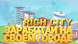 КАК ЗАРАБОТАТЬ НА СВОЁМ ГОРОДЕ ? Rich City