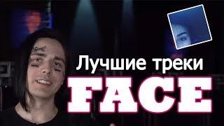 ТОП 5 лучших треков FACE ! Фэйс! Иван Дрёмин !