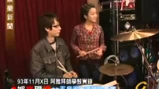 五月天 2004.11.23 娛樂新聞