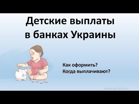 Когда ожидать начисление детских пособий по областям? | Как оформить выплаты на ребенка через банк?