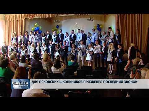 Новости Псков 24.05.2018 # Для псковских школьников прозвенел последний звонок