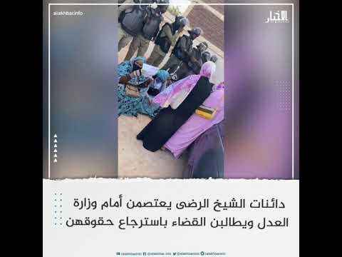 دائنات الشيخ الرضى يعتصمن أمام وزارة العدل